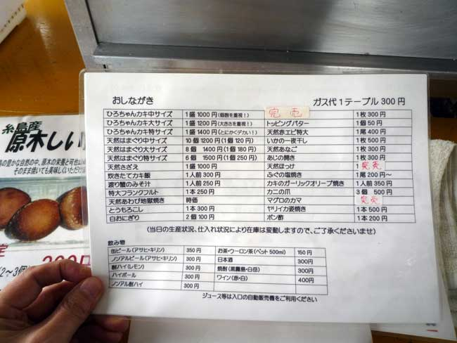 ひろちゃん牡蠣小屋メニュー