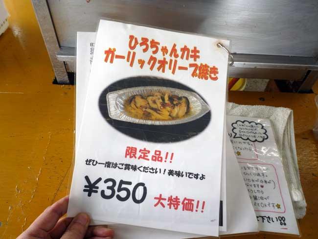 ひろちゃん 牡蠣小屋