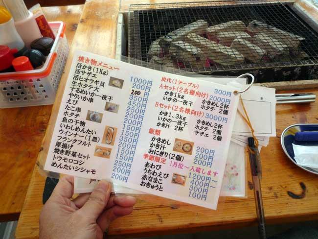 大栄丸 岐志漁港の牡蠣小屋 メニュー
