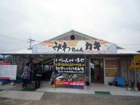 船越漁港の老舗の牡蠣小屋、みわちゃん